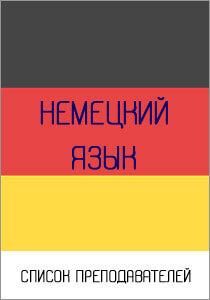 Репетитор по немецкому языку в Минске