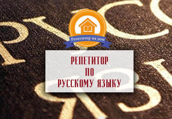 Подготовкак ЦТ по русскому языку