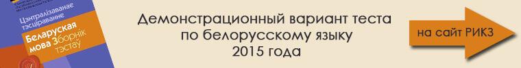 Репетитор по белорусскому языку в Минске