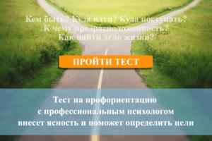 test-na-proforientaciy-2