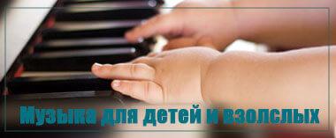 Репетитор по музыке для детей и взрослых в Минске