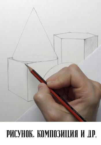 Репетитор по композиции и рисунку в Минске