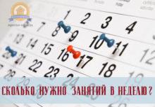 skolko-zanyatij-v-nedely-s-repetitorom-nuzhno-v-minske