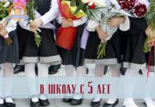 v-shkolu-s-5-let-izmeneniyz-v-kodekse-ob-obrazovanii-miniatura