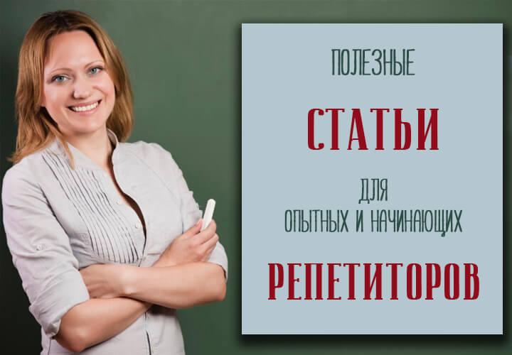 Как стать репетитором в Минске