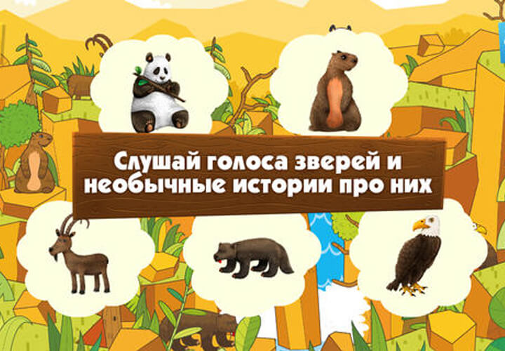 Мобильное приложение детям о животных