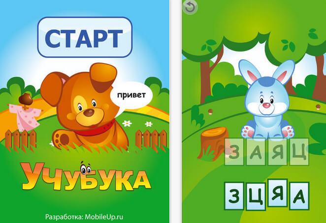 Приложение для обучения чтению для детей