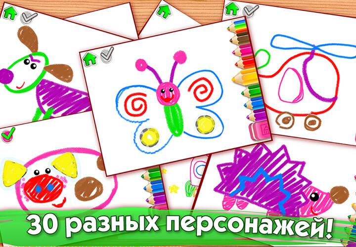Рисование для малышей андроид