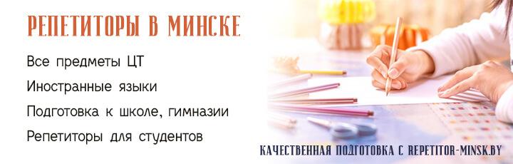Найти репетитора в Минске