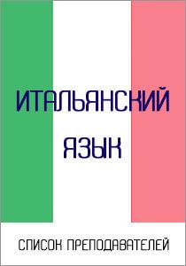 Репетитор по итальянскому языку в Минске