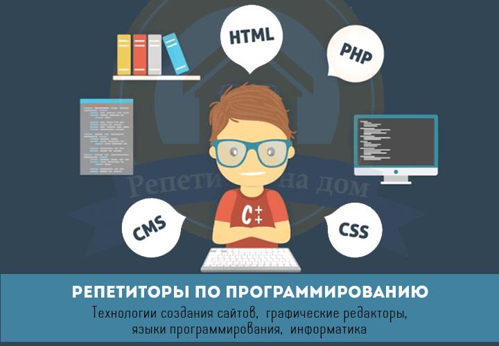 программирование720-500-2