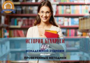 история беларуси репетитор