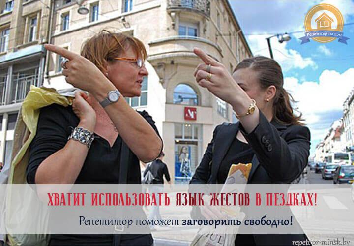Репетитор по языку Минск