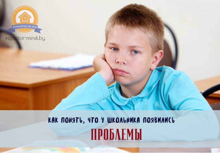 Репетитор для школьника