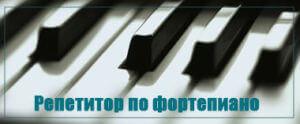 Репетитор по фортепиано в Минске