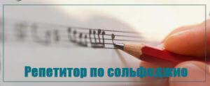 Репетитор по сольфеджио в Минске