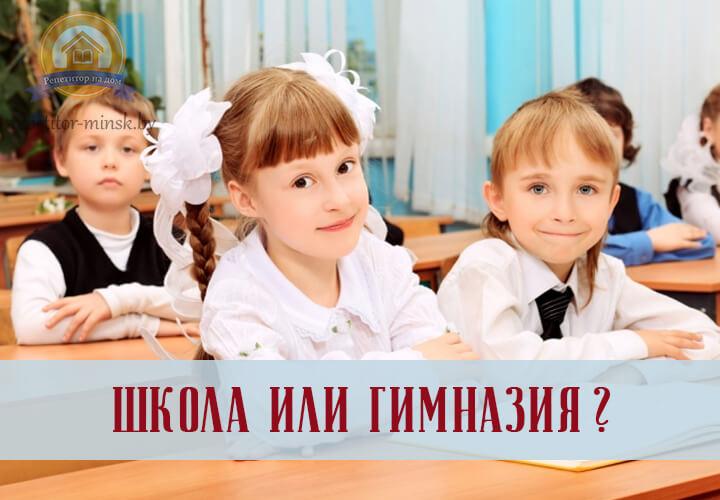 Школа или гимназия