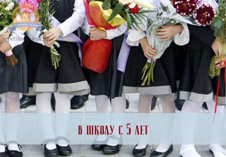 С какого возраста в школу в Беларуси