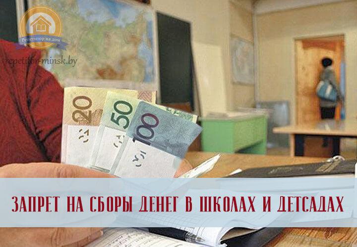 Запрет сбора денег в школах и детсадах