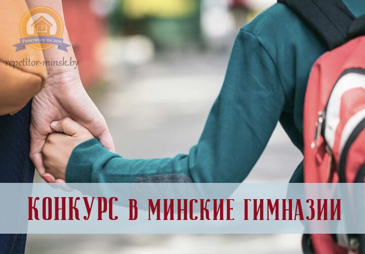 Проходной балл в гимназию в Минске