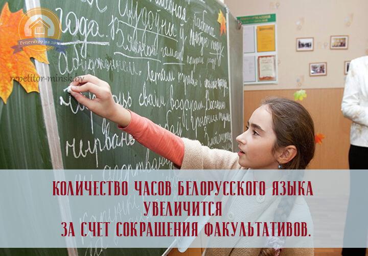 belorusskiy-yazyk