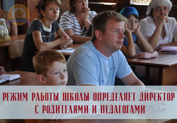 rezhim-reboty-shkoly