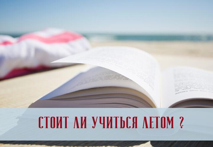 Учиться летом