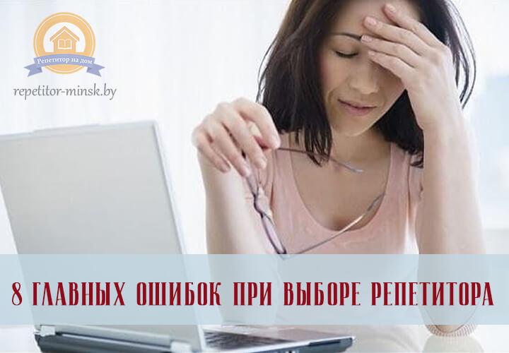 Нужен репетитор в Минске