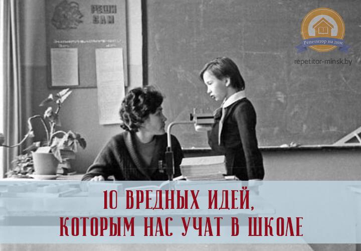 Хороший репетитор в Минске
