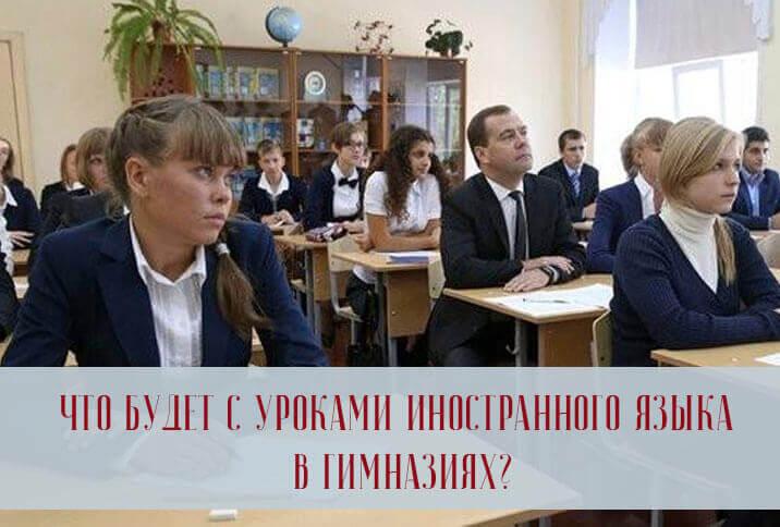Иностранный язык в гимназиях