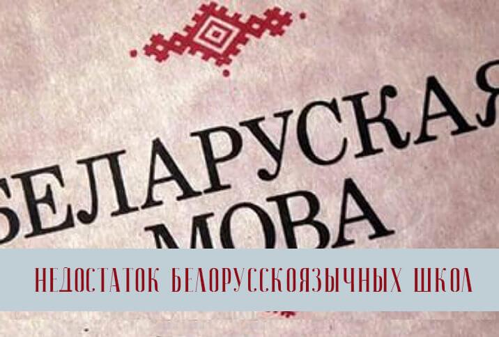 недостаток белорусскоязычных школ