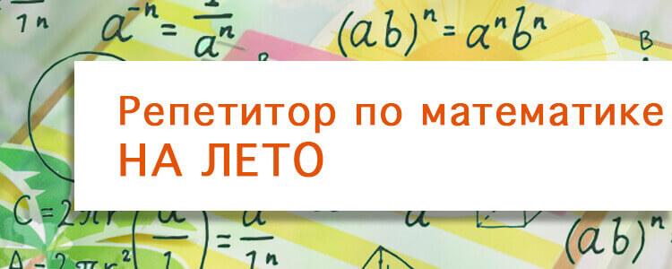 репетитор по математике на лето Минск