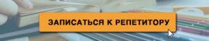 Найти репетитора Минск