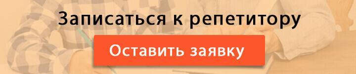 Репетитор в Минске