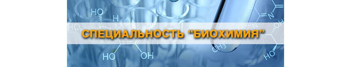 Биохимия БГУ