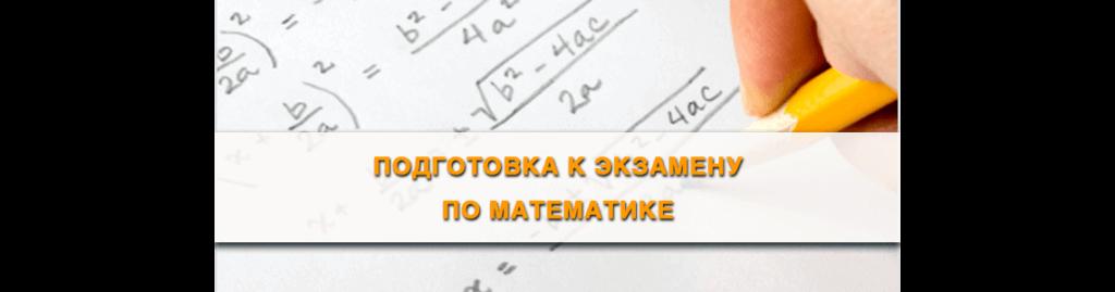 Репетитор по математике Минск