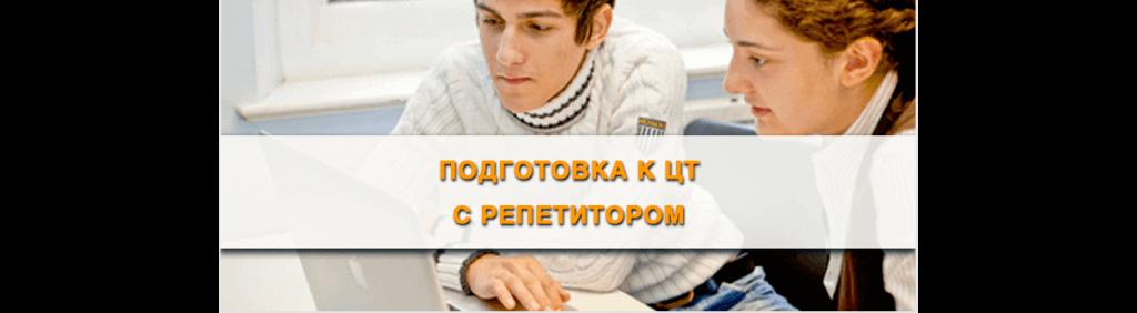 Репетитор ЦТ Минск