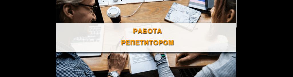 Вакансия репетитор Минск