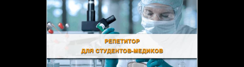 Репетитор мед университет