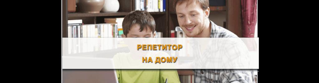 репетитор выезд Минск