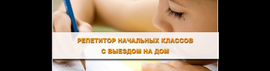 Репетитор начальная школа Минск