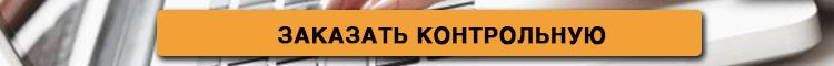 Заказать контрлоьную в Минске