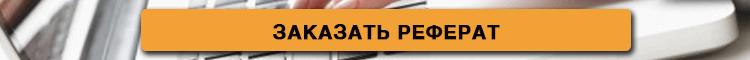 Купить реферат Минск