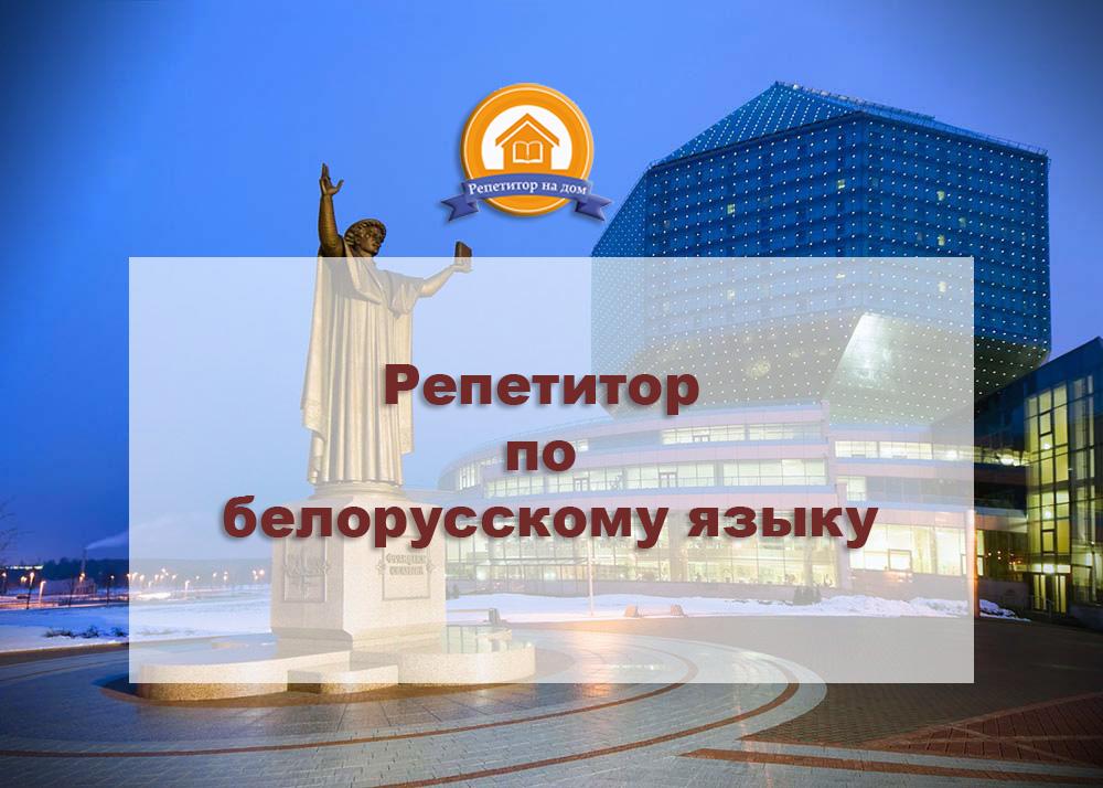 Репетитор по белорусскому языку