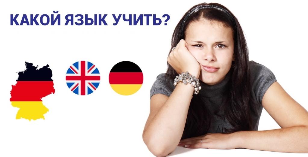 Репетитор немецкого в Минске