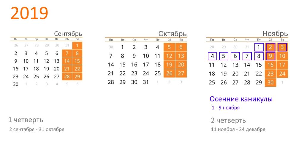 Календарь 2019 2020 учебный год