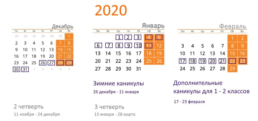 Календарь 2019 2020 учебный год беларусь