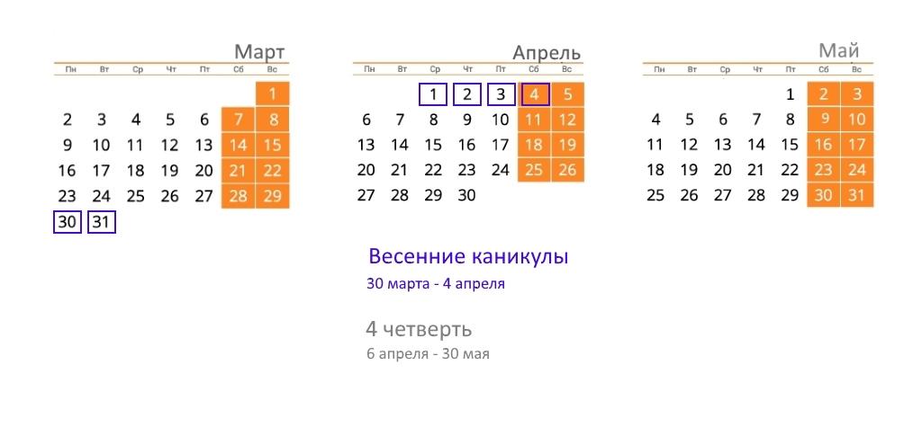 Календарь каникул 2019 2020 год