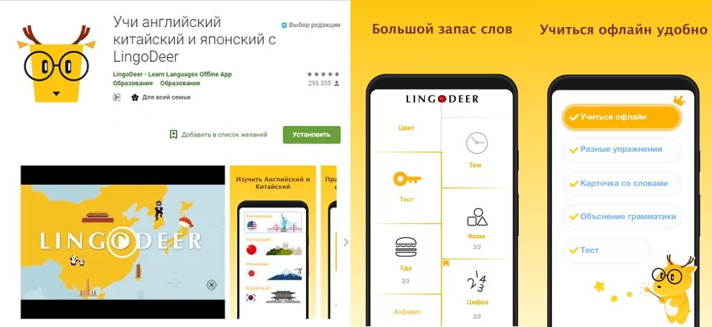 Приложение LingoDeer